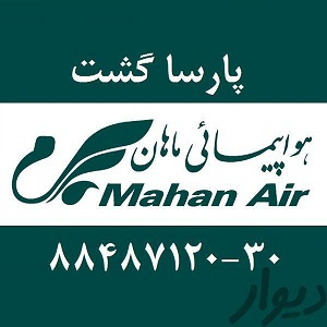 آژانس هواپیمایی پارسا گشت در تهران 29-88487120مجری انحصاری تورهای مشهد