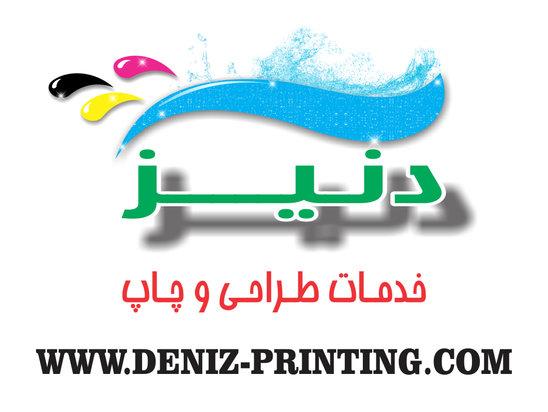 مجموعه چاپ و طراحی دنیز (طراحی و چاپ)
