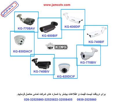 فروش انواع دوربین های مدار بسته آنالوگ و ديجيتال