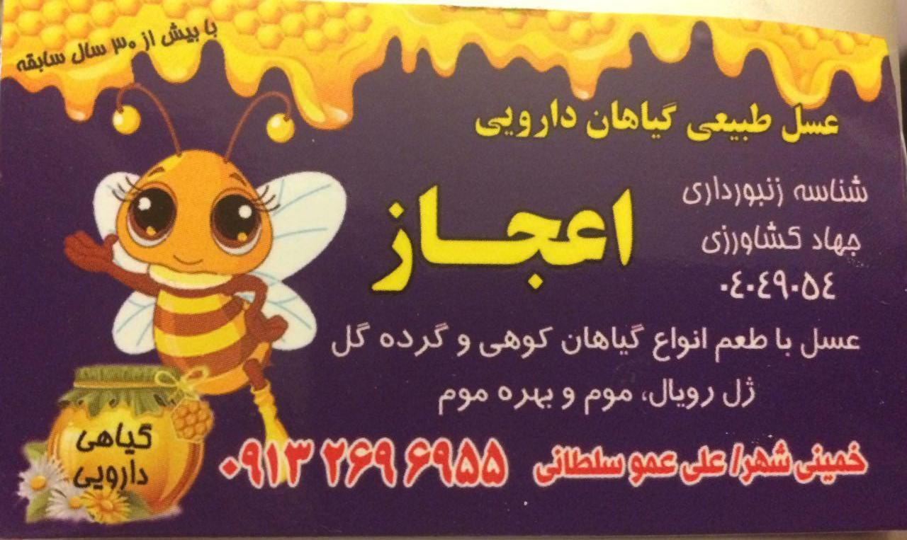 فروشنده عسل طبیعی