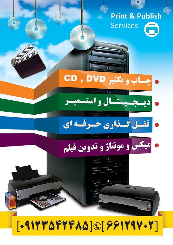 چاپ و تکثیر cd- dvd