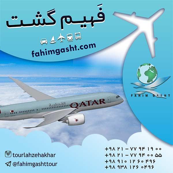 هواپیمایی قطر و ایرلاین های خارجی در فهیم گشت