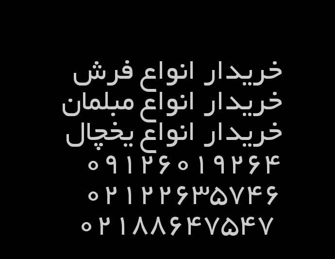 سمساری تهران (10%بالاترازدیگران