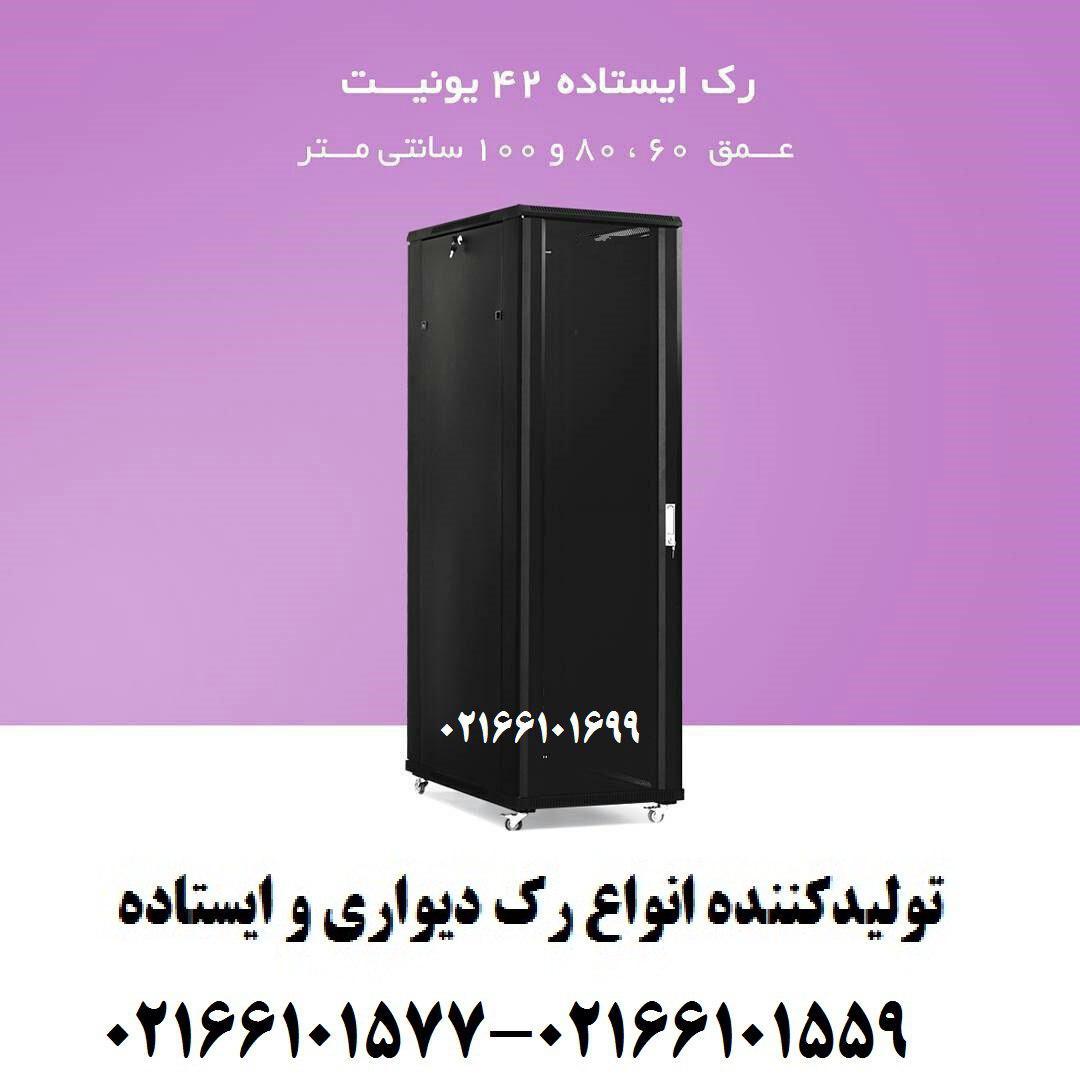 فروش رک 42 یونیت 02166101559
