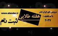 ایران تندر,اطلاع رسانی اخبار مناقصه و مزایده