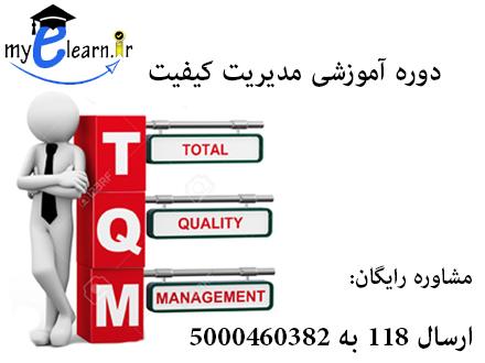 دوره آموزشی مدیریت کیفیت
