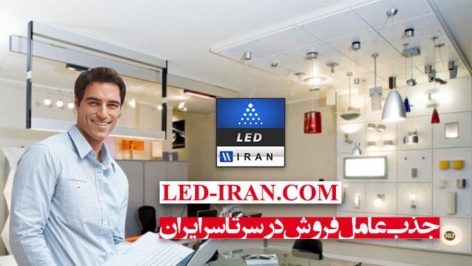 جذب عاملیت فروش محصولات LED IRAN