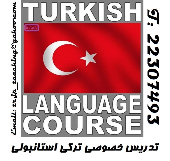 تدريس خصوصی زبان تركی استانبولی  Türkçe