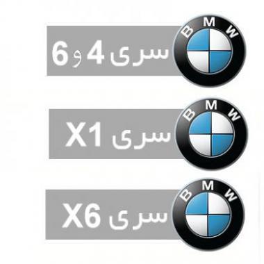 واردات قطعات خودرو بی ام و در ایران