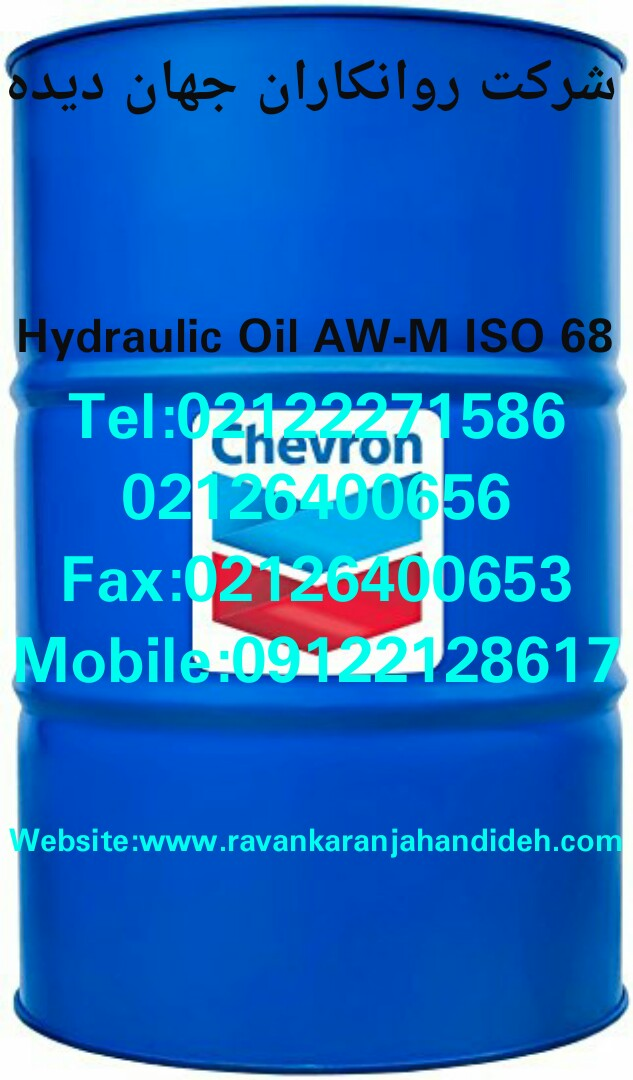 روغن Chevron Hydraulic Oil AW-M ISO 68
