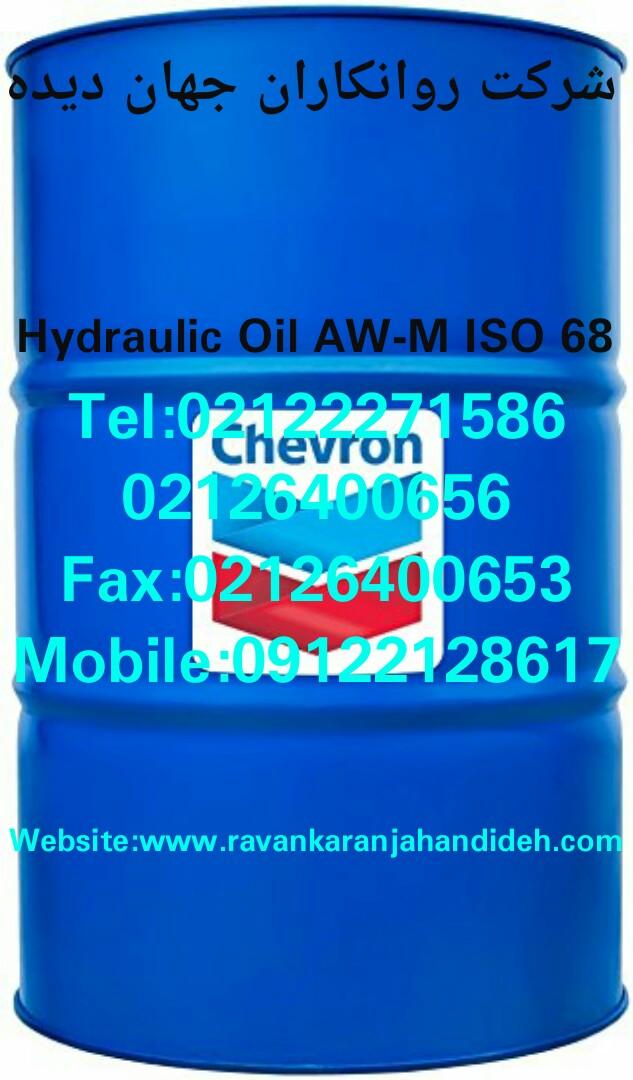 روغن Chevron Hydraulic Oil AW-M ISO 68