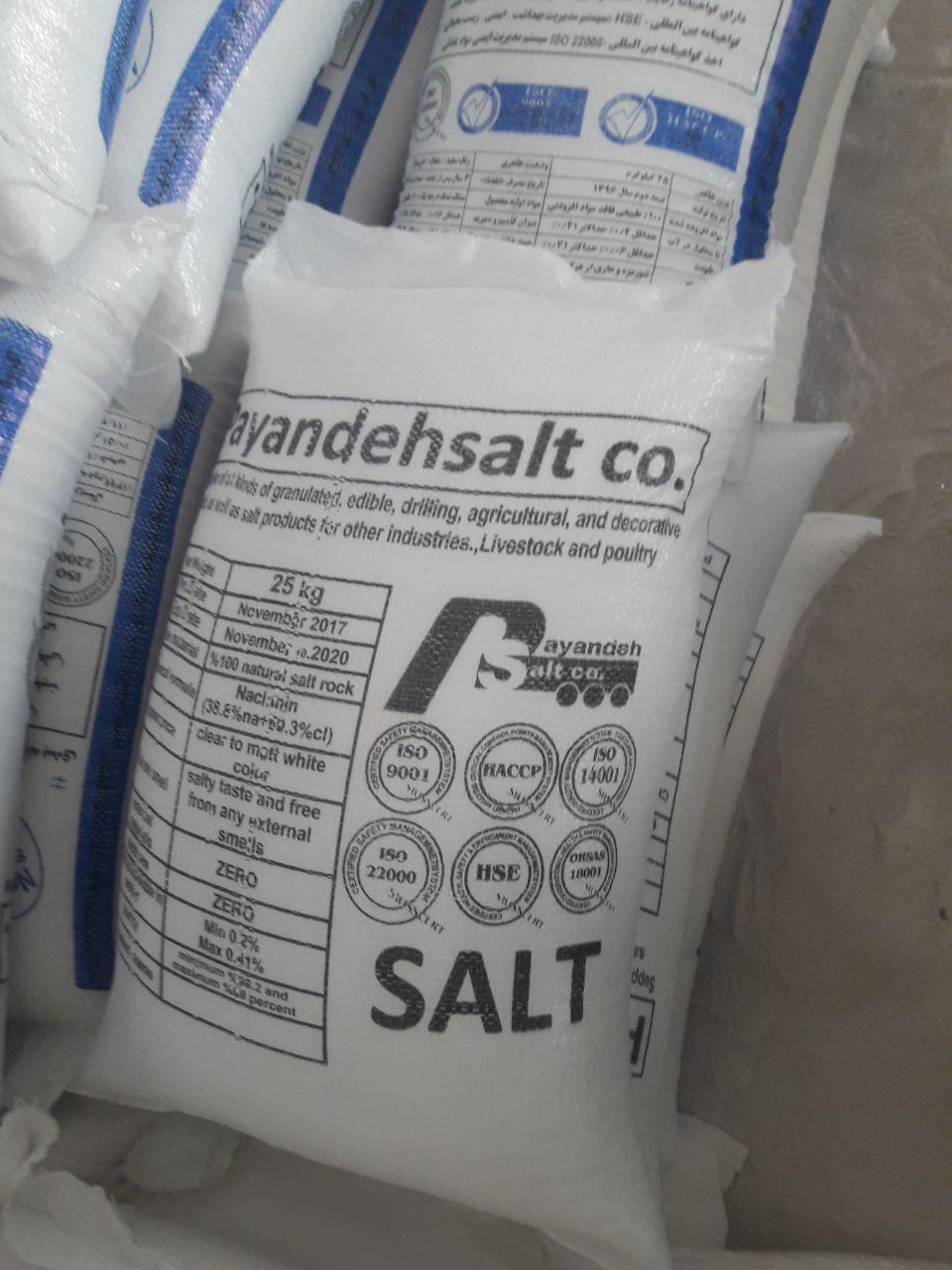 کارخانه نمک .تولید سنگ نمک .نمک مخصوص دام و گاوداری .انواع نمک دانه بندی و نمک گرانول طیور
