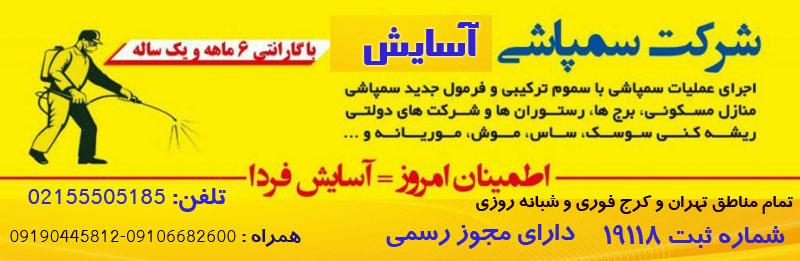 سمپاشی تهران