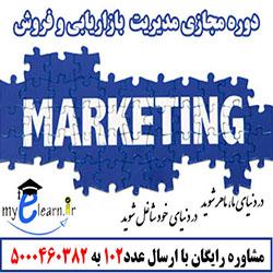 دوره آموزش مجازی مدیریت بازاریابی و فروش