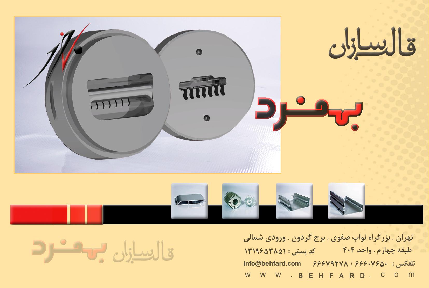پیشگام در طراحی و تولید قالب اکستروژن و پروفیل آلومینیوم