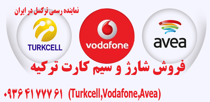 فروش سیم کارت و شارژ خطوط ترکیه