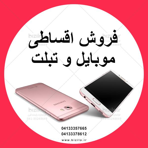 فروش اقساطی موبایل و تبلت