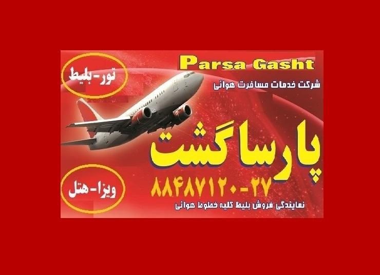 مجری توراصفهان آژانس هواپیمایی پارسا گشت  :