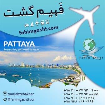 تور پاتایا از تهران با قیمت استثنایی در آژانس مسافرتی فهیم گشت