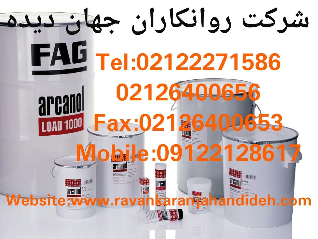 گریس اف آ گ آرکانول فود2/گریس FAG Arcanol Food2