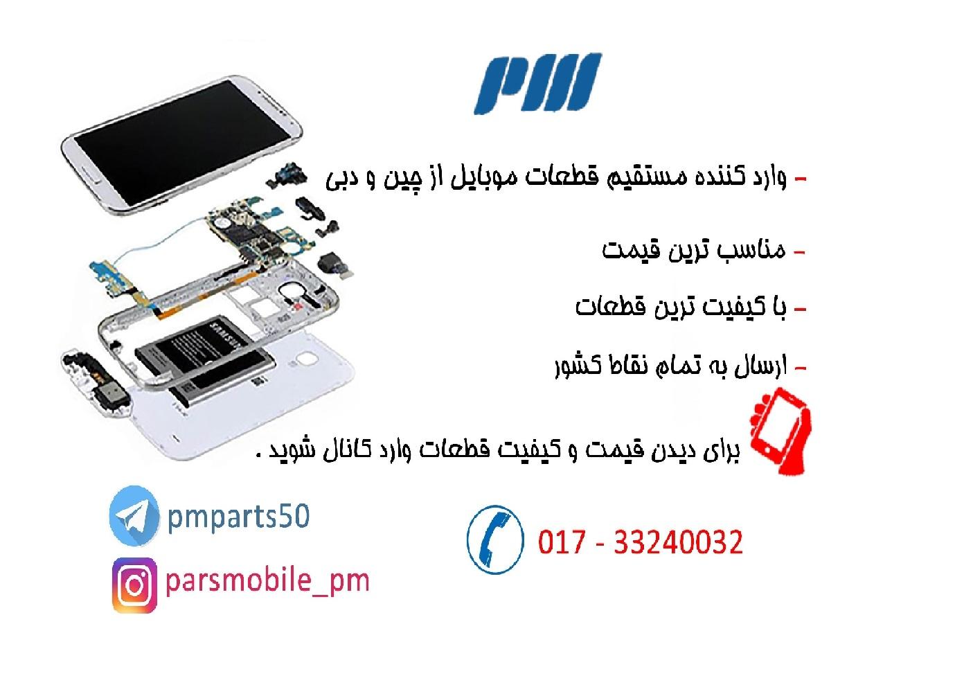 pm - وارد کننده مستقیم قطعات موبایل ازچین ودبی