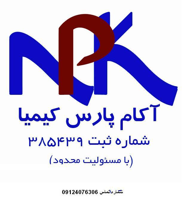 شرکت خدمات ورزشی آکام پارس کیمیا 09124076306 مجری
