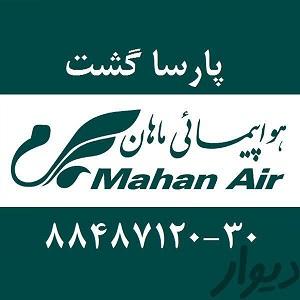 مجری تور کیش آژانس هواپیمایی پارسا گشت  :