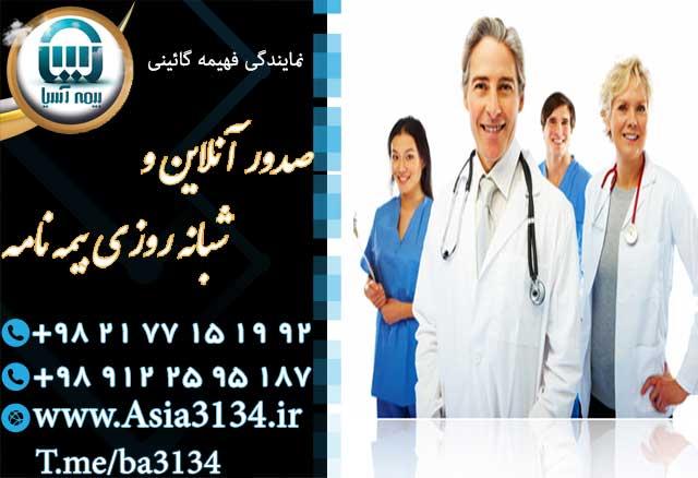صدور بیمه مسئولیت در شرق تهران با ارسال رایگان بیمه نامه به محل
