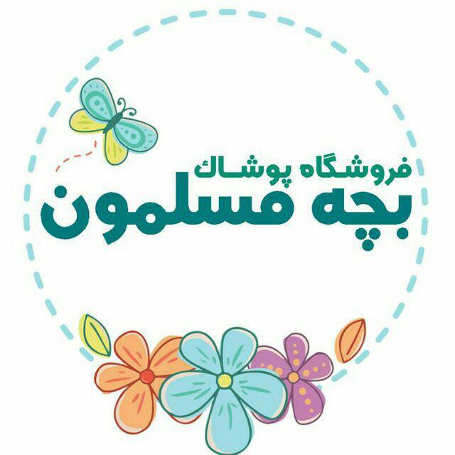 فروشگاه پوشاک کودکان بچه مسلمون( محصولات تماما ایرانی)