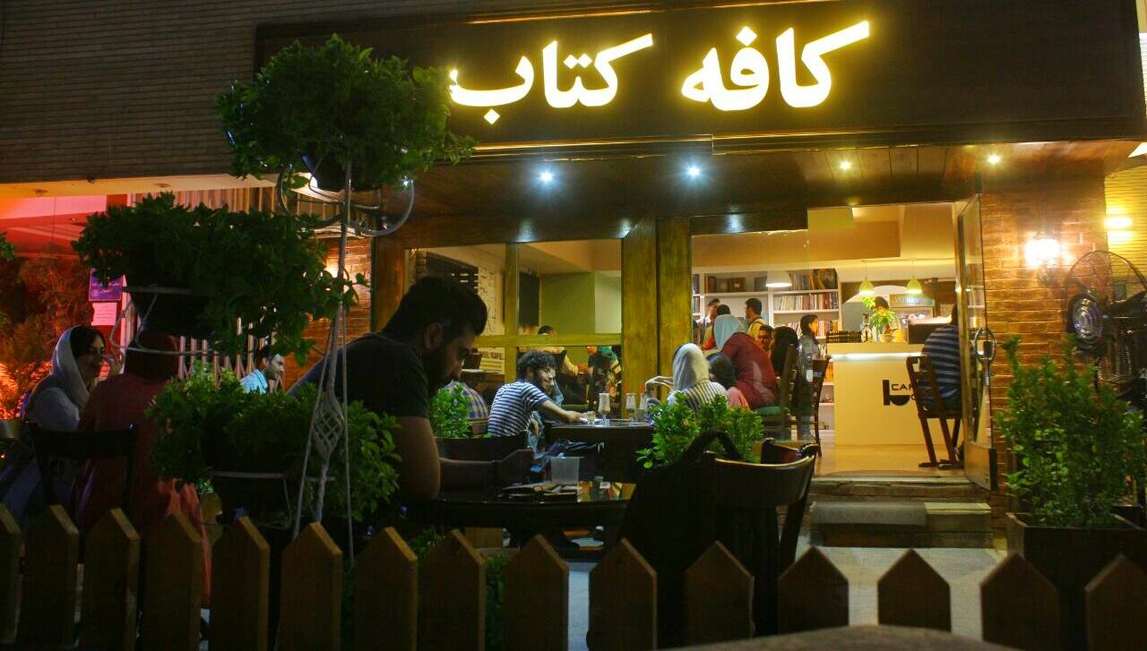 کافه در اصفهان