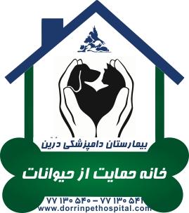 خانه حمایت از حیوانات بیمارستان دامپزشکی درین