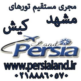 گارانتی هتل فرهاد مشهد