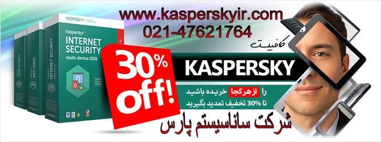 فروشگاه لایسنس اورجینال Kaspersky