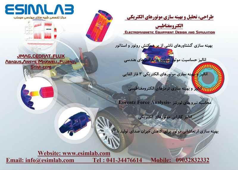 انجام پروژه شبیه سازی موتور الکتریکی - JMAG ، CEDRAT FLUX ، ANSYS MAXWELL