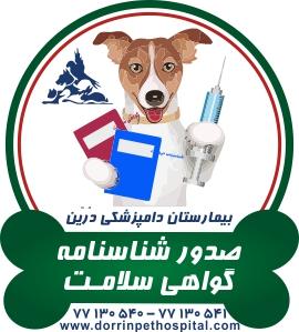 صدور شناسنامه و گواهی سلامت حیوانات خانگی بیمارستان دامپزشکی درین