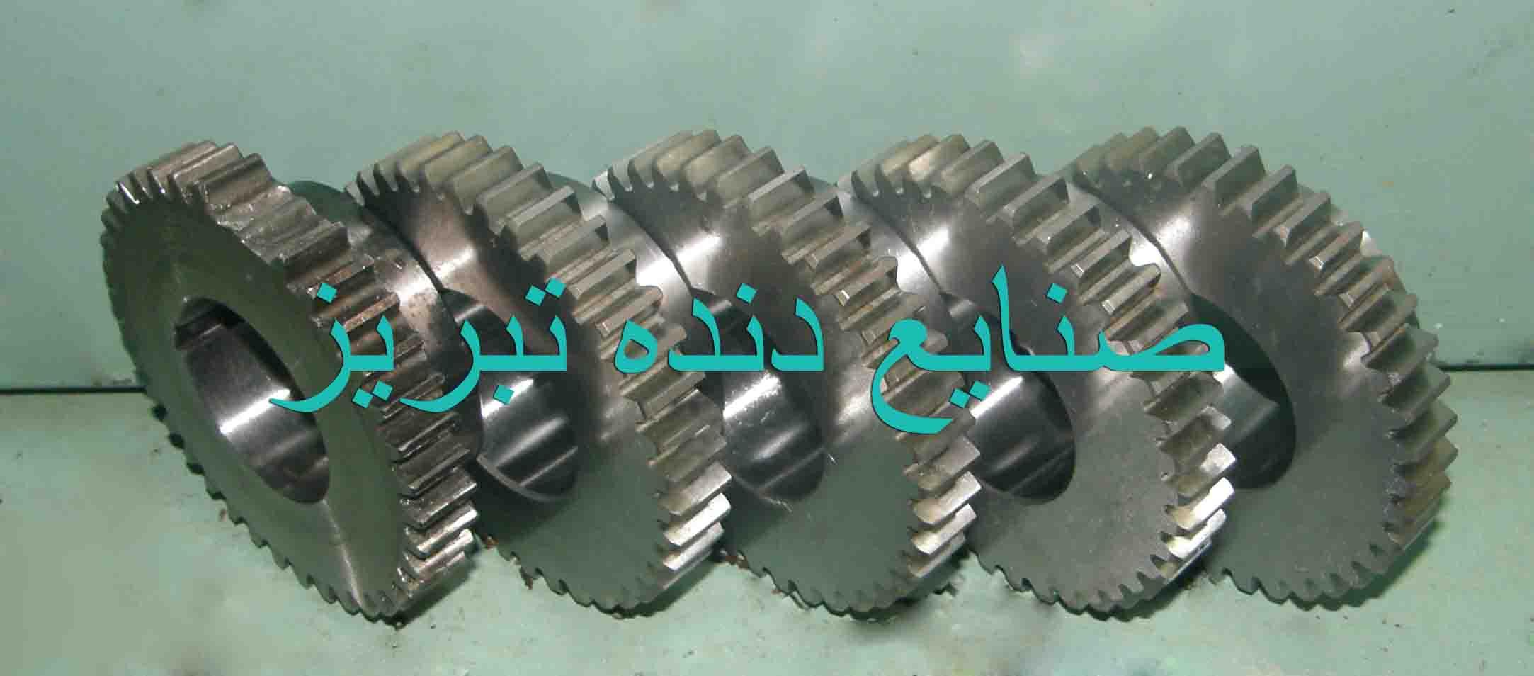 صنایع دنده تبریز