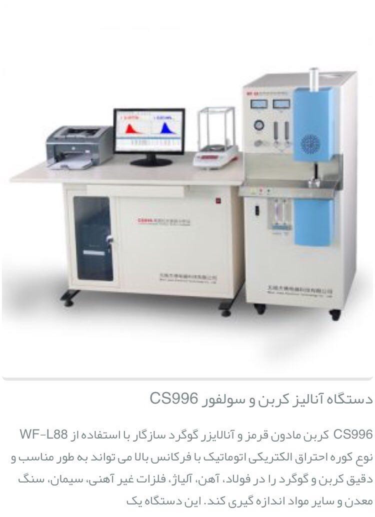 تجهيزات آزمايشگاهي صنعتي