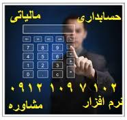 شرکت حسابداری حسابرسی