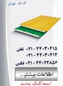 شرکت ماموت ماموت بزرگترین تولید کننده ساندویچ پانل سقفی و ...