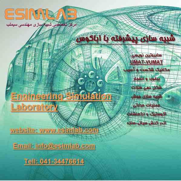 آموزش و انجام پروژه های صنعتی و  تحقیقاتی با اباکوس - ABAQUS