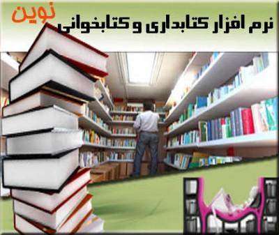 نرم افزار كتابداري و كتاب خواني و كتابخانه نوين