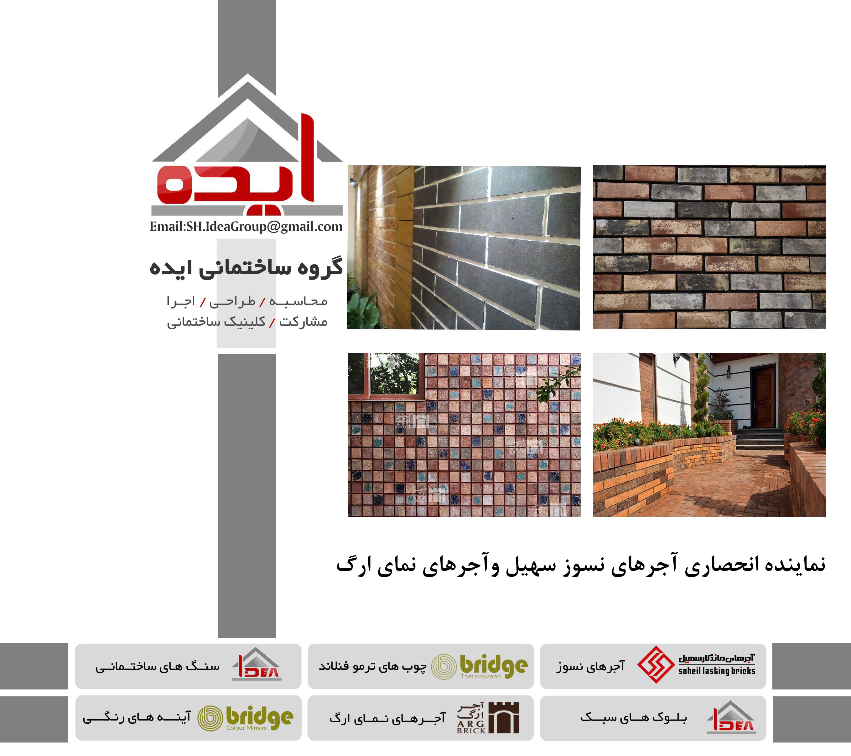 فروش انواع آجرهای نسوز و آجر نما در شیراز – گروه ساختمانی ایده