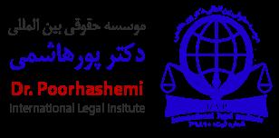 ارائه مشاوره حقوقی و قبول وکالت در حوزه بازرگانی بین المللی و دعاوی تجاری بین المللی از قبیل انعقاد قرارداد های بین المللی