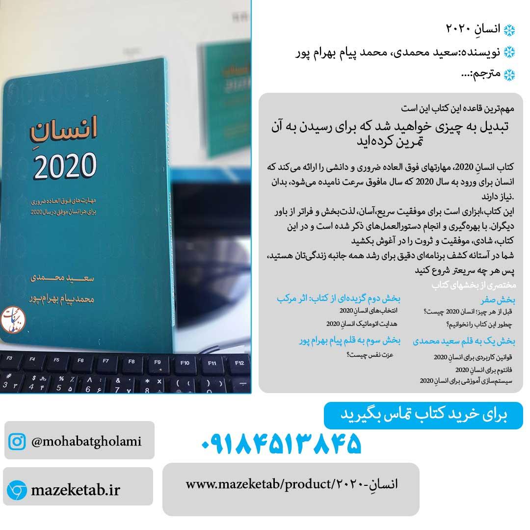 فروش کتاب انسان 2020
