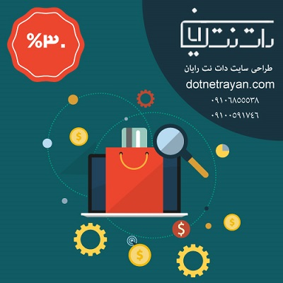 طراحی سایت با 30% درصد تخفیف، فقط تا 22 بهمن