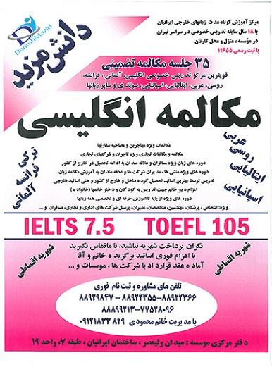 موسسه تدریس خصوصی زبان دانش مزید