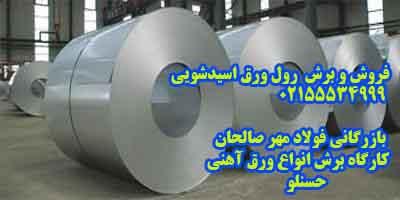 آهن آلات/مهندس مجید حسنلو/09121071932