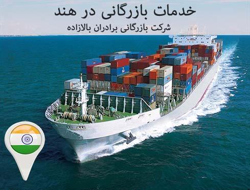 واردات کالا از هند