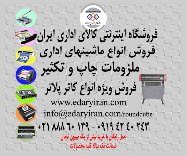 فروش انواع ماشین های اداری و ملزومات چاپ و تکثیر/فروش ویژه کاترپلاتر