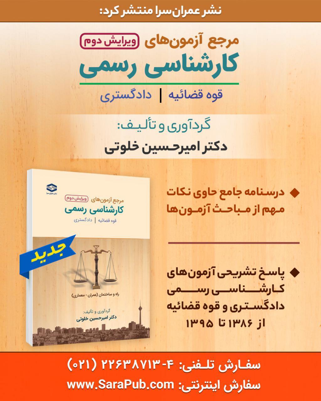کتاب مرجع آزمونهای کارشناس رسمی (دادگستری و قوه قضاییه)
